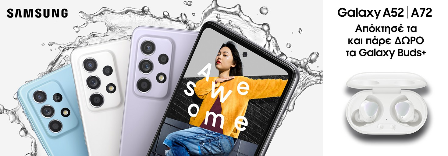 Απόκτησε το Samsung Galaxy A52 | A72 τώρα!