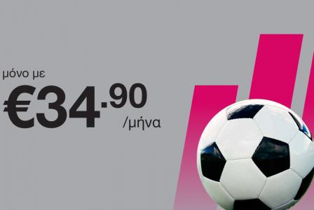 ΟΛΗ η μπάλα παίζει στην Primetel από μόνο €34.90/ μήνα!