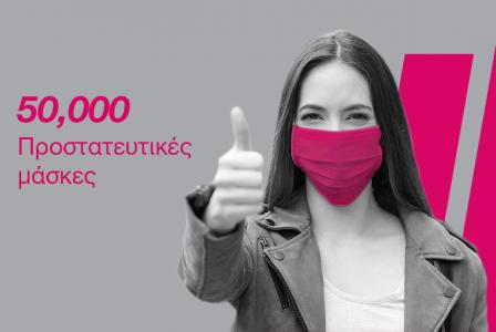 Κορωνοϊός: Η Primetel προσφέρει 50,000 προστατευτικές μάσκες για τις ανάγκες του Γενικού Συστήματος Υγείας