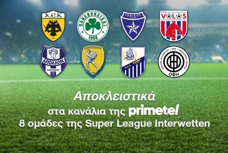 Η ελληνική Super League παίζει μπάλα στην Primetel!