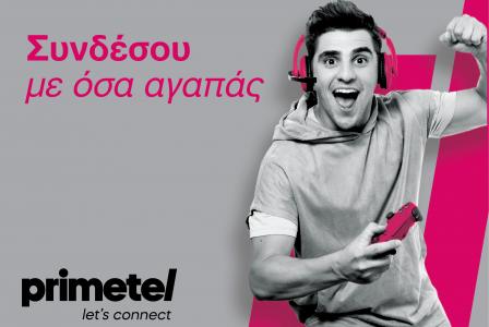 Το νέο πρόσωπο της Primetel σηματοδοτεί τον ερχομό μιας νέας εποχής.