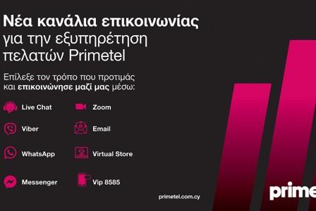 Νέα κανάλια επικοινωνίας για την εξυπηρέτηση πελατών Primetel